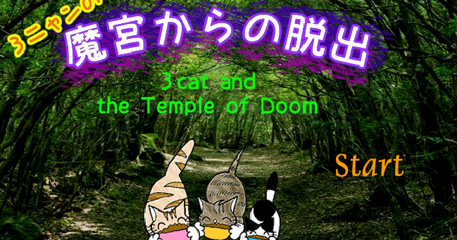 3 Cats and the Temple of Doom