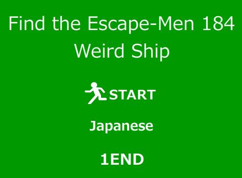 Find the Escape-Men 184: Weird Ship