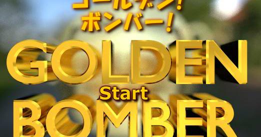 Golden Bomber Escape